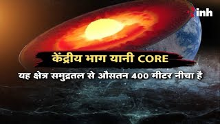 Drill Into Earth's Mantle - Scientists अब drill करने वाले है Earth's mantle तक