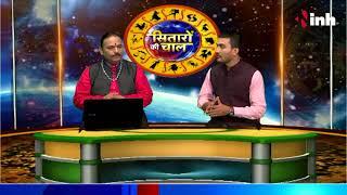 Aaj Ka Rashifal 12 Jan 2018 - Dainik Rashifal Hindi Today Horoscope