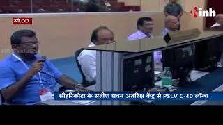 ISRO PSLV C40 Launch : श्रीहरीकोटा के सतीश धवन अन्तरिक्ष केंद्र से PSLV C-40 लांच