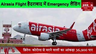 Hyderabad news Air Asia Flight हैदराबाद में Emergency लैंडिंग, बाल-बाल बचे 70 यात्री