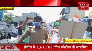 Tamil Nadu News // Vaniyambadi Congress Protest // THE NEWS INDIA