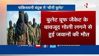 जवानों के Bullet Proof Jacket को भेदने के लिए Pakistan; China की Bullet का इस्तेमाल कर रहा है
