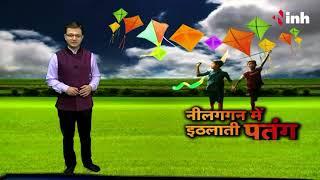 Kite Festival In India: Uttarayan - The Kite Festival || Makar Sankranti Festival