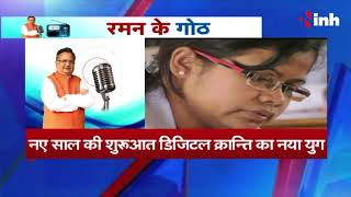 Raman Ke Goth live: देखे Chhattisgarh  CM Raman Singh का शो 'Raman Ke Goth'