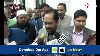 Mukhtar Abbas Naqvi,BJP On Haj Subsidy - funds will be used to empower Muslims