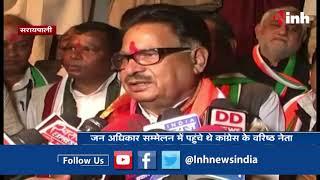 Saraipali News - PL Punia ने कहा BJP के नेता हार के पहले कर रहे है विदेश यात्रा