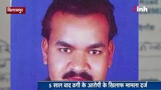 Bilaspur News -  बिलासपुर में चिटफंड कंपनी के नाम से ठगी करने वाला आरोपी गिरफ्तार