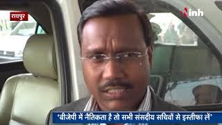 BJP Office Of Profits Case - BJP को संसदीय सचिव पद से इस्तीफा दे देना चाहिए