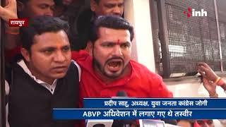 Guru Ghasidas baba Pics Controversy - CGJC के दर्जनों कार्यकर्ता गिरफ्तार, पुलिस के साथ हुई झूमाझटकी