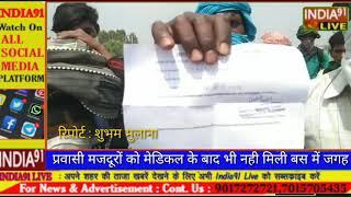 INDIA 91 LIVE मेडिकल के बाद भी नही मिली प्रवासी मजदूरों को बस में जगह