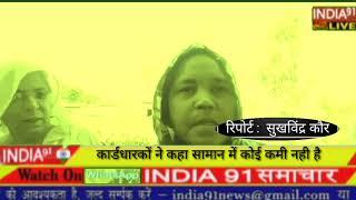 INDIA91 LIVE मुलाना के सभापुर में डिपुहोल्डर पर लगे आरोप निकले निराधार
