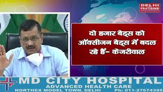 दिल्ली के मुख्यमंत्री अरविंद केजरीवाल की प्रेस कॉन्फ्रेंस। dkp न्यूज़
