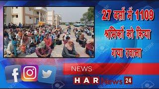 एसडीएम शिखा की देखरेख में सभी प्रवासी श्रमिकों को घर भेजा गया HAR NEWS 24