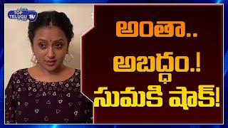 అంతా  అబద్ధం.! సుమకి షాక్ !! | Allu Arjun's Pushpa Movie Team React on Suma Role | Top Telugu TV