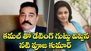 Actress Pooja Kumar Opens Her Relationship with Kamal Haasan | Tollywood Gassips | Top Telugu TV