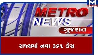 Metro news (26/05/2020)