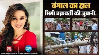 बंगाल का हाल सुनिए TMC सांसद-एक्टर मिमी चक्रवर्ती से...
