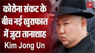 North Korea का तानाशाह Kim Jong Un का क्या है नया प्लान, जिससे पूरी दुनिया में है दहशत