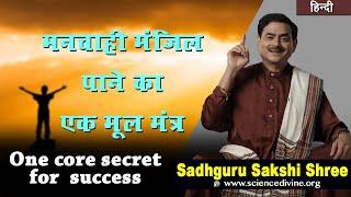 मनचाही मंज़िल पाने का एक मूल मंत्र | One core secret for success | Sadhguru Sakshi Shri