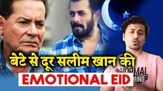 Here's How Salim Khan Celebrated EID Without Salman Khan | EMOTIONAL Eid