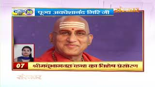 Bhakti Top 20 || 27 May 2020 || Dharm And Adhyatma News || Sanskar