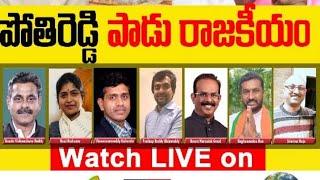 bs political forum live debait
