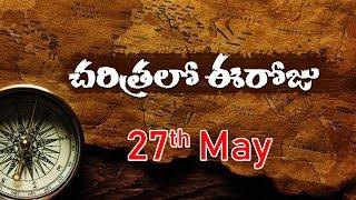 చరిత్రలో ఈరోజు 26-050-2020 | Today History | Charitra Lo Eroju |  Top Telugu TV