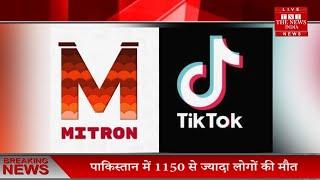 #Mitron नया इंडियन Tiktok 10 लोग कर रहे है इंस्टॉल