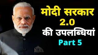 Narendra Modi Government 2.0: पाकिस्तान और आतंकवाद पर तगड़ा प्रहार कर विश्व में किया भारत का नाम