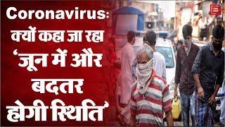 Coronavirus: जून होगा और खतरनाक, देश में तेजी से बढ़ेगा कोरोना संक्रमण