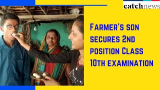 Farmer's Son Secures 2nd Position In Bihar Board Class 10th Examination | Catch News