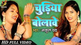 आ गया Nakul Rai का सबसे बड़ा गाना   चुड़िया बोलावे   Superhit Video Song 2020   Churiya Bolave
