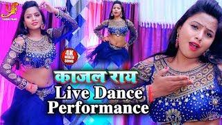 #साड़ी झलकऊवा | Kajal Rai Live Dance Performance 2020 | Pramod Lal Yadav & Sita Sawari Bhojpuri Song