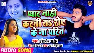 प्यार नहीं करती तs रोऐ के न परित || Hariom Rathore || Pyar Nahi Karti Rowe Ke Na Parit | Sad Songs