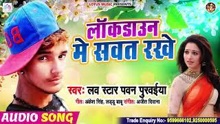 Lockdown Me Sawat Rakhe | Love Star Pawan Purwaiya | लॉकडाउन में सवत रखे | Bhojpuri New Songs 2020