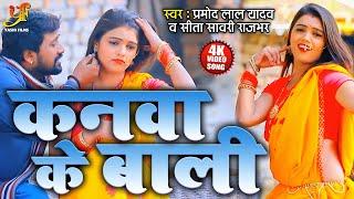 #Video- पिया कनवा के लादी कनवलिया नs -#Pramod Lal Yadav और Sita Sawri Rajbhar का New - Dhobi Geet