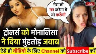 #Live में गंदे कमेंट करने वालों को #Monalisha ने दिया मुहतोड़ जवाब #LiveChat