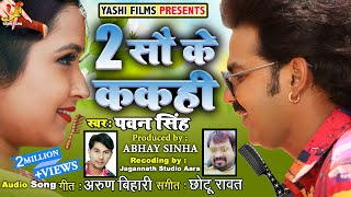 Pawan Singh का Pure Bhojpuri Song   2 सौ के ककही   Do Sau Ke Kakahi   Tik-Tok Special Song 2020