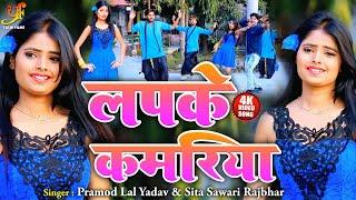 #Video लपके कमरिया   Pramod Lal Yadav & Sita Sawri Rajbhar का Superhit Dhobi Geet   Lapke Kamariya