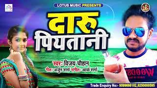 #Sad Song 2020 | दारू पियतानी | #Vijay Chauhan | Daru Piyatani | New Bhojpuri Sad Songs 2020