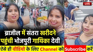 ब्राजील के एक मार्केट में संतरा खरीदने पहुंची भोजपुरी गायिका देवी- Bhojpuri Singer Devi Live Brazil