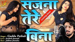 #सजना तेरे बिना   Guddu Pathak का Superhit Bhojpuri Romantic Song 2020   Sajna Tere Bina