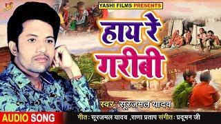 हाय रे गरीबी   एक बार जरूर सुने - Surajmal Yadav का New Bhojpuri Dharmik Song 2020   Haye Re Garibi