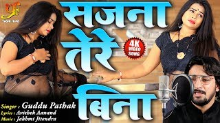 #Video - सजना तेरे बिना | Guddu Pathak का Superhit Bhojpuri Romantic Song 2020 | Sajna Tere Bina
