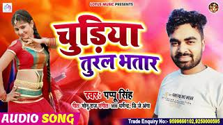 चुड़िया तुरल भतार || Pappu Singh || Churiya Tural Bhatar || Bhojpuri New Song 2020