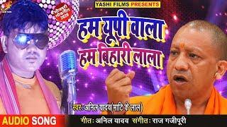 हम यूपी वाला हम बिहारी लाला | Anil Yadav ( Mati Ke Lal ) का Superhit Bhojpuri Song 2020