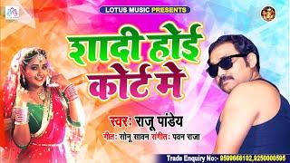 Shadi Hoi Cort Me || #Raju Pandey || #शादी होई कोर्ट में || Bhojpuri #New Song 2020