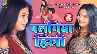 #Video - पलंगिया हिली | Dinesh Lal Gupta (Dablua) & Pinky Tiwari का Superhit Bhojpuri Song 2020