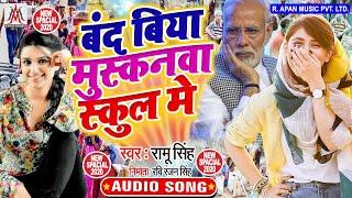 बन्द बिया मुस्कनवा स्कूल में - Ramu Singh - Band Biya Muskanwa School Me - TiKTok Viral Song 2020