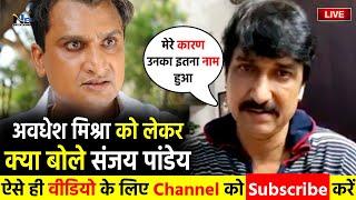 Kajal Raghawani के इंटरव्यू में Sanjay Pandy ने Awadhesh Mishra को लेकर कही बड़ी बात